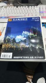 北京规划建设 2016年6
