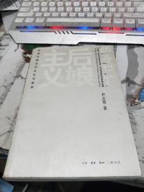 后娘主义:近观中国当代文化与美术