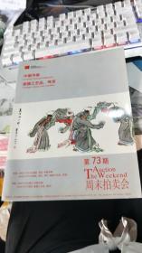 中国嘉德 周末拍卖会第73期-----中国书画 瓷器工艺品 珠宝