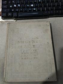 俄文原版书 画家B.波列诺夫、M.列维丹、B.谢罗夫、M.符鲁别里作品目录