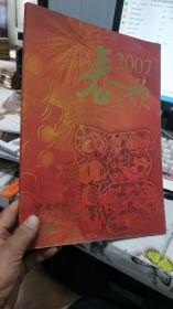 春之歌 2007(中央电视台春节晚会画册节目单)
