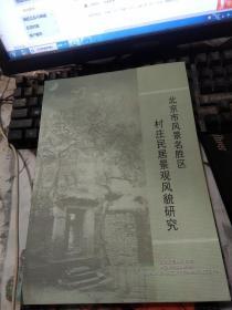 北京市风景名胜区村庄民居景观风貌研究