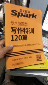 星火英语·英语专八新题型 写作特训120篇