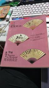 中国嘉德周末拍卖会 第78期 中国书画.瓷器.绣品.家俱.工艺品