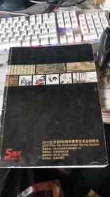 2010北京保利5周年春季艺术品拍卖会