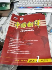 中国翻译 2008.1(双月刊)