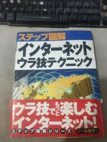 日文原版インターネットウラ技テクニック