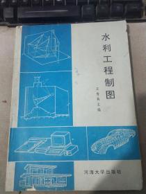 水利工程制图