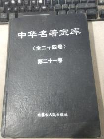 中华名著宝库 第二十一卷【全二十四卷】