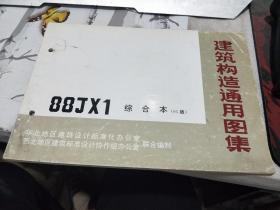 建筑构造通用图集 88Jx1综合本(95版)