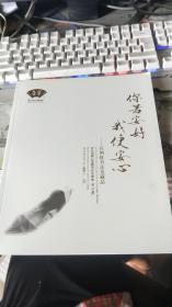 2013北京荣宝文物艺术品拍卖会(75期) --庄则栋书法及藏品---你若安好 我便安心