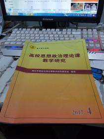 高校思想政治理论课教学研究 2017/04