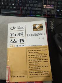 少年百科丛书精选本 91 :中国革命历史故事(一)