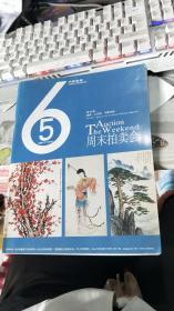 中国嘉德 周末拍卖会第65期----- 瓷器 工艺品 中国书画