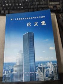 第二十届全国高层建筑结构学术交流会 论文集  有书愣断裂