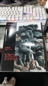 中国嘉德周末拍卖会第69期-----中国书画 瓷器工艺品 珠宝(2002.3)
