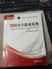 消防安全技术实务:2014年注册消防工程师资格考试辅导教材