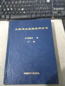 工程建设监理实用全书【下卷】