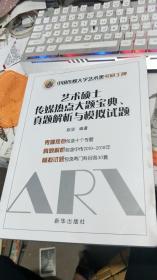 中国传媒大学艺术类考研王牌:艺术硕士传媒热点大题宝典、真题解析与模拟试题
