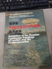 98中国国际美术年系列展之四 俄罗斯列维坦及同时代画家 风景画展