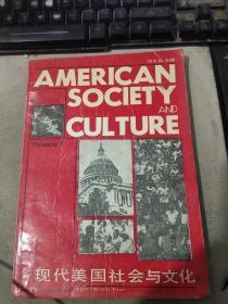 现代美国社会与文化(第一卷)