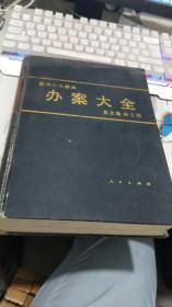 案件学大辞典:办案大全