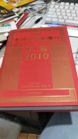 中国中央电视台年鉴2010