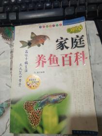 家庭养鱼百科