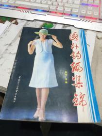 国外钩编集锦
