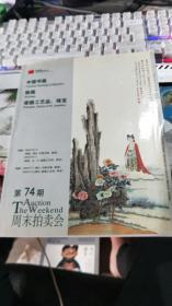 中国嘉德 周末拍卖会第74期