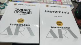 中国传媒大学艺术类考研王牌:《综合考试【艺术学】》:艺术硕士《艺术基础》(2018版序列一)