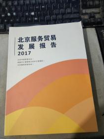 北京服务贸易发展报告2017