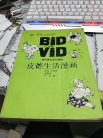 世界著名连环漫画:皮德生活漫画