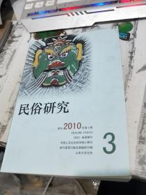 民俗研究 2010.3