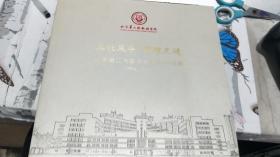 五秩风华 辉煌足迹(北京第二外国语学院历史画册)【1964-2014】