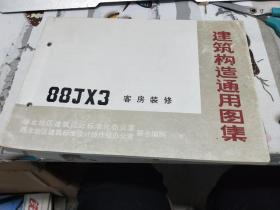 建筑构造通用图集 88JX3 客房装修