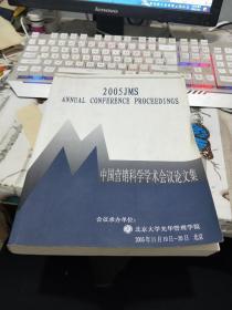 中国营销科学学术会议论文集(下)