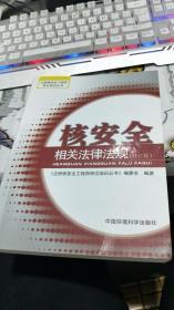 《注册核安全工程师岗位培训丛书 》核安全相关法律法规(修订版)