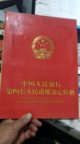 中国人民银行第四套人民币纸币定位册(空册子)