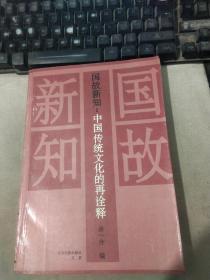 国故新知:中国传统文化的再诠释