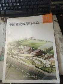 中国建设监理与咨询21 未拆封