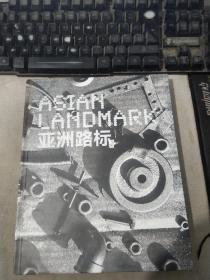 亚洲路标ASIANLANDMARK丰田艺术项目