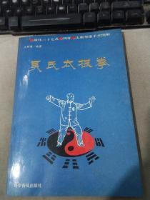 吴氏太极拳