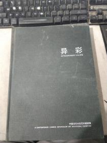 异彩 中国当代水彩艺术邀请展