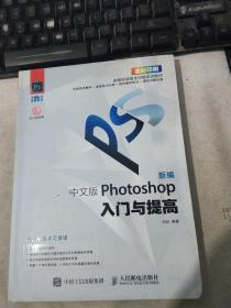 新编 中文版Photoshop入门与提高