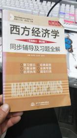 高校经典教材同步辅导丛书·西方经济学:同步辅导及习题全解(宏观部分)(第4版)