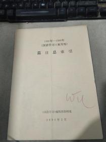 1980年--1989年  汉语学习 双月刊 篇目总索引