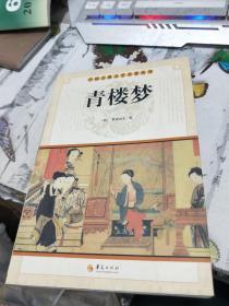 中国古典文学名著丛书:青楼梦(有水印)