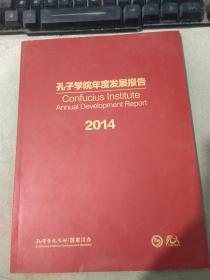 孔子学院年度发展报告2014