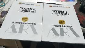 中国传媒大学艺术类考研王牌:艺术硕士《艺术基础》;艺术硕士《艺术综合》2018版序列二